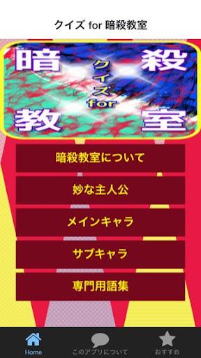 クイズ for 暗殺教室 漫画 アニメ コメディ 無料アプリ