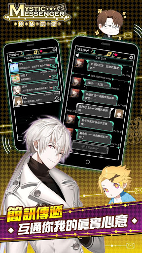 Mystic Messenger u795eu7955u4fe1u4f7f 1.0.7 screenshots 3