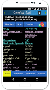 Astrology in Tamil Jyothisham- screenshot thumbnail