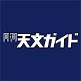 天文ガイド icon