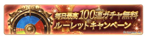 100連ガチャ無料ルーレットキャンペーン