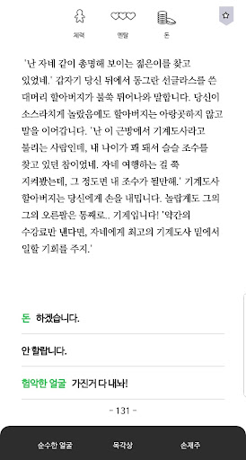Screenshot for 서울 2033 : 후원자 in United States Play Store