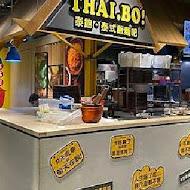 泰飽泰式飯麵吧