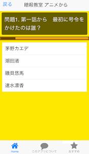 暗殺教室クイズの時間Ver.1 screenshot 1