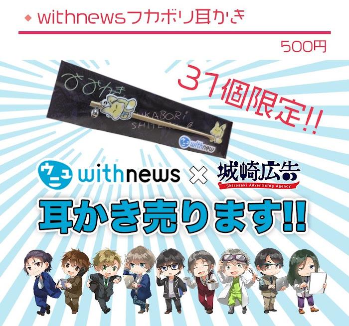 【画像】withnews フカボリ耳かき