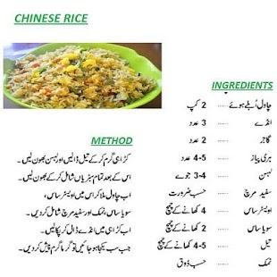 New Chinese Rice Urdu Recipes Screenshot Thumbnail