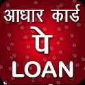 Aadhar Card pe Loan icon