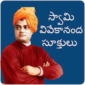 Swami Vivekananda Quotes In Telugu