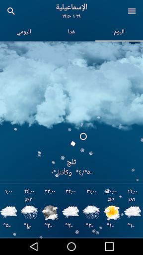 طقس screenshot 9