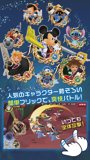 KINGDOM HEARTS Unchained χ 玩角色扮演App免費 玩APPs