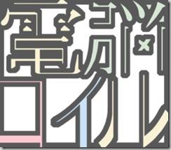 250px-DennouCoil-Logo