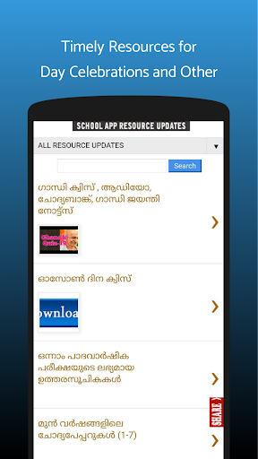 School App Kerala screenshot 7