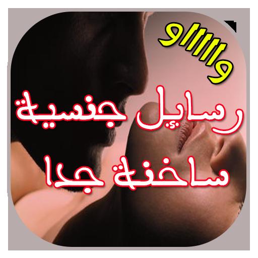 رسائل جنسية ساخنة جدا جدا 1 0 Apk Download Com Rasail Hamimiya