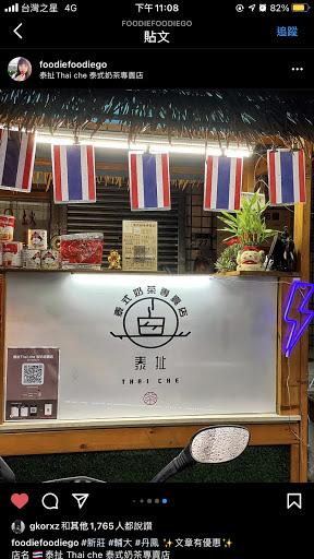 泰扯Thai che 泰奶專賣店