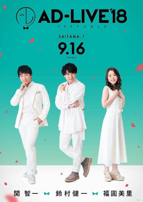【画像】「AD-LIVE 2018」第2巻(関智一×福圓美里×鈴村健一)