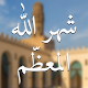 Ramadan Jigsaw Download for PC Windows 10/8/7