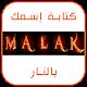 Download كتابة إسمك و إسم حبيبك بالنار - النسخة الأخيرة For PC Windows and Mac