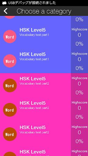 HSK Level 4/5 simple word quiz 1000 2.0.7 PC u7528 7