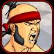 武道の蛮行 - Androidアプリ