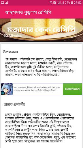 সুপার রেসিপি screenshot 2