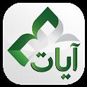 Ayat - Al Quran icon