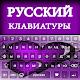 Russian Typing keyboard : Russian keyboard Alpha Download on Windows
