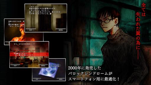 バロックシンドローム BAROQUE SYNDROME screenshot 2