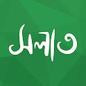 অর্থপূর্ণ নামায (সালাত) শব্দসহ icon