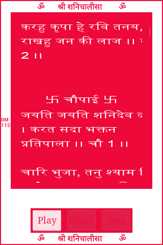 Shri Shanichalisa with Audio