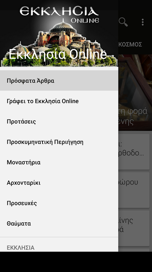 Εκκλησία Online- screenshot