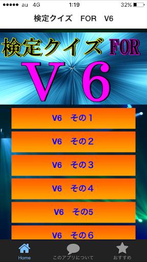 検定クイズ FOR V6 ジャニーズ
