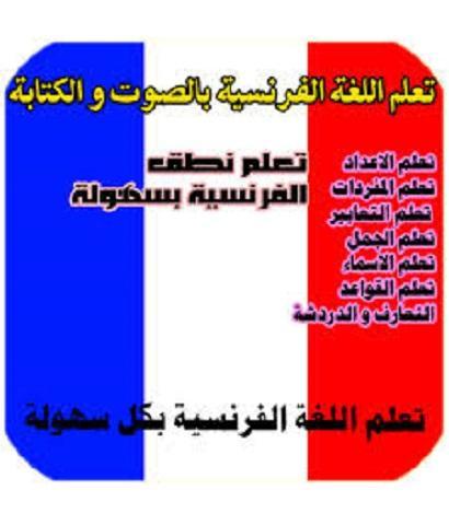 Apprendre la langue française