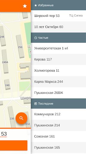u0421u043au0430u0442 Taxi 5.0.1 screenshots 2