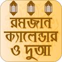 মাহে রমজান ক্যালেন্ডার ২০২১ - সেহেরী ও ইফতারের সময় icon