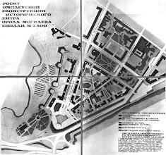 Photo: План реконструкции старого города