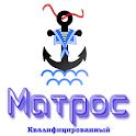 Матрос Квалифицированный icon