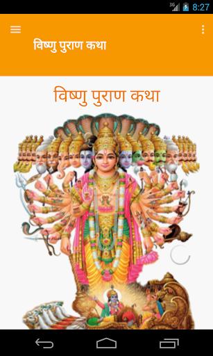 Vishnu Puran Katha in hindi