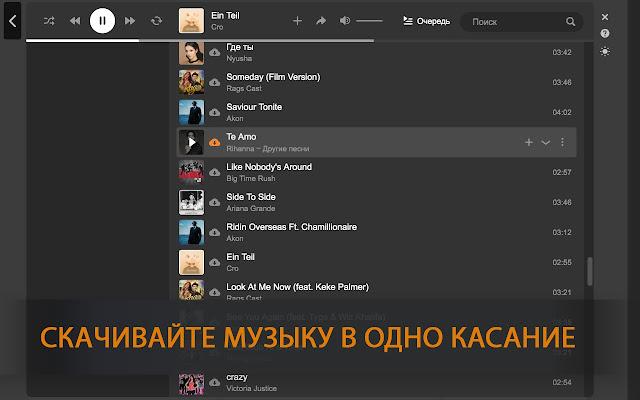 OK Music — download music from Odnoklassniki