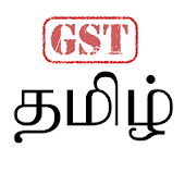GST in Tamil