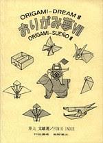 Photo: Origami Dream 6, Inoue, Fumio private publication, 1999 ISBN (none),