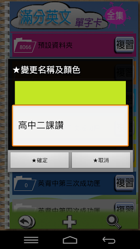 玩免費教育APP|下載滿分英文單字卡高級_2.0.1 app不用錢|硬是要APP