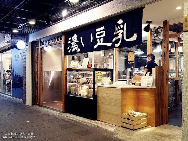 日式風格二吉軒濃い豆乳 / 買豆乳竟然要用搶的。台北信義區 / 捷運週邊 / 宜蘭礁溪熱門