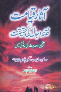 Asar-e-Qayyamt aur Fitna Dajjal ki Haqiqat