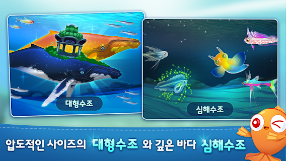 아쿠아스토리 for Kakao screenshot 16