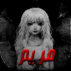لعبة مريم 2017 icon