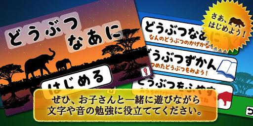【教育】どうぶつなあに~シルエットクイズ!幼児向け知育アプリ