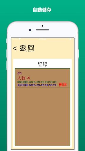 u92e4u5927du8a08u5206 screenshots 5