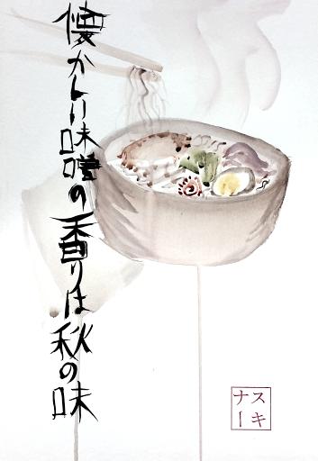 NATSUKASHII + RAMEN