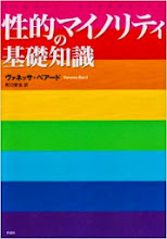 Photo: ジオフロント入荷情報:  ●性的マイノリティの基礎知識 入荷しました。  LGBTIの歴史的経緯から現代的問題までを詳述。 「性の多様性」を知る的入門書!  -------- 同性愛コミックやゲイ雑誌が豊富。 男と男が気軽に入れて休憩できたり、日ごろ見れないマンガや雑誌が読める場所はココにしかない。 media space GEOFRONT(ジオフロント) http://www.geofront-osaka.com