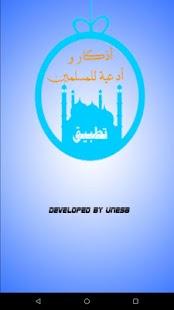 أدعية و أذكار للمسلمين - náhled